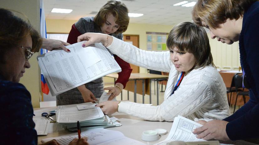 В Приморье, Хабаровском крае и ЕАО закрылись избирательные участки