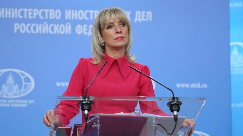 Захарова назвала беспрецедентной ситуацию с недопуском россиян к участкам для голосования на Украине
