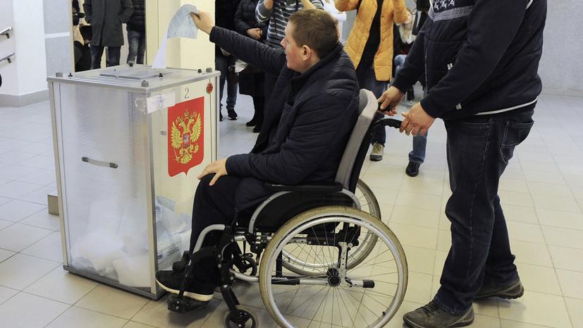 Во Всероссийском обществе инвалидов оценили уровень подготовки избирательных участков