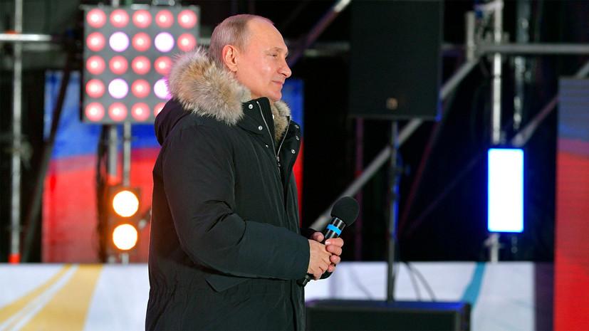 Путин поблагодарил сторонников за поддержку на выборах президента