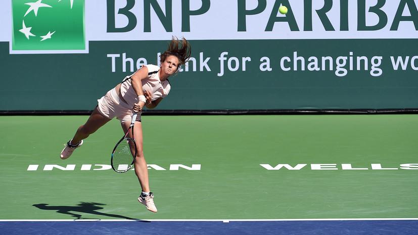 Российская теннисистка Касаткина уступила в финале престижного турнира в Индиан-Уэллсе