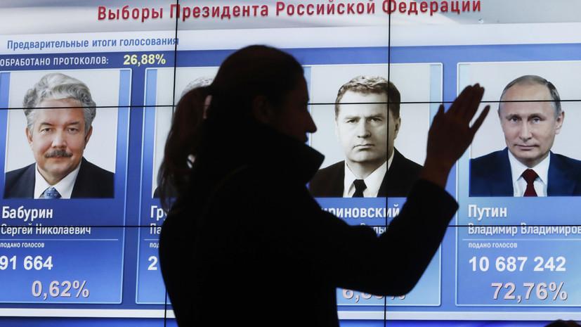 Эксперт объяснил рекордное количество голосов за Путина на президентских выборах