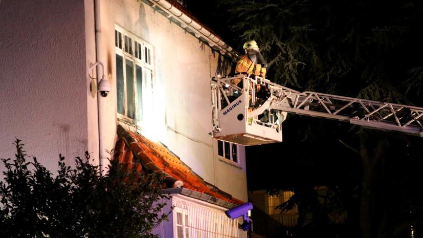 В Дании неизвестные закидали посольство Турции бутылками с зажигательной смесью