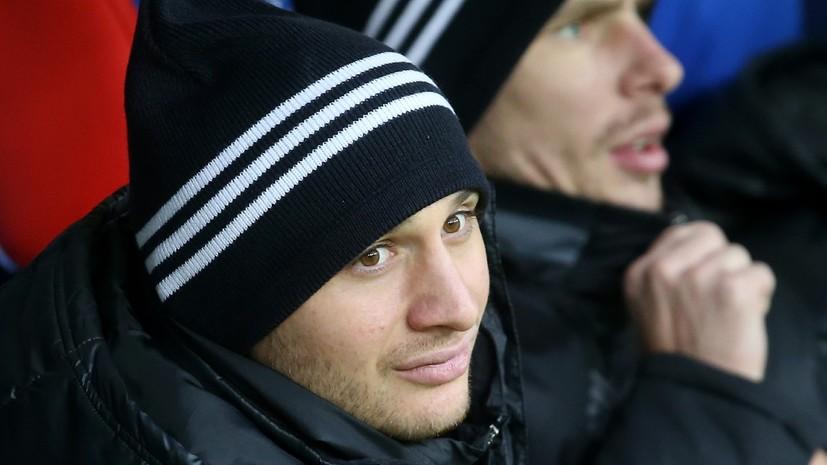 Врач сборной России сказал, почему Дзагоев не принял участие в тренировке национальной команды