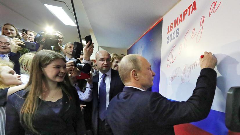 «Внутренняя повестка»: Путин обозначил приоритеты на новый президентский срок