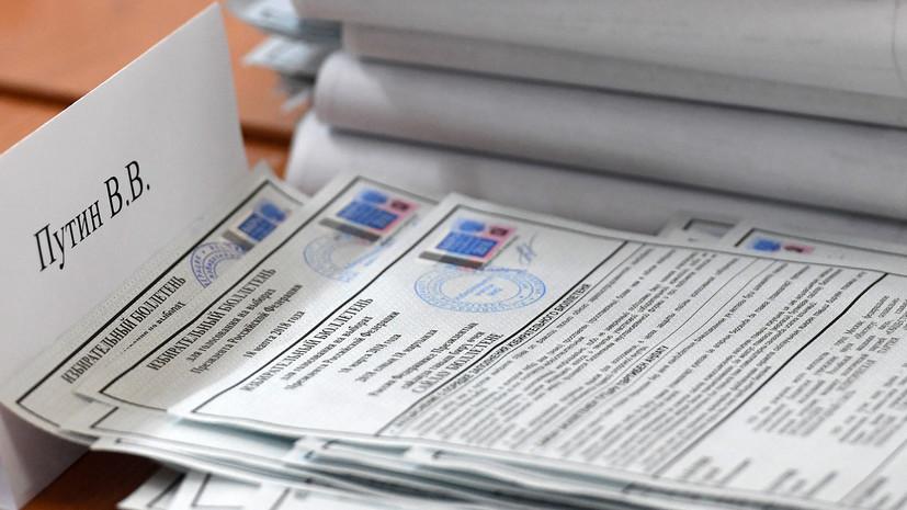 ЦИК: Путин побеждает на выборах с результатом 76,68% после обработки 99,94% протоколов