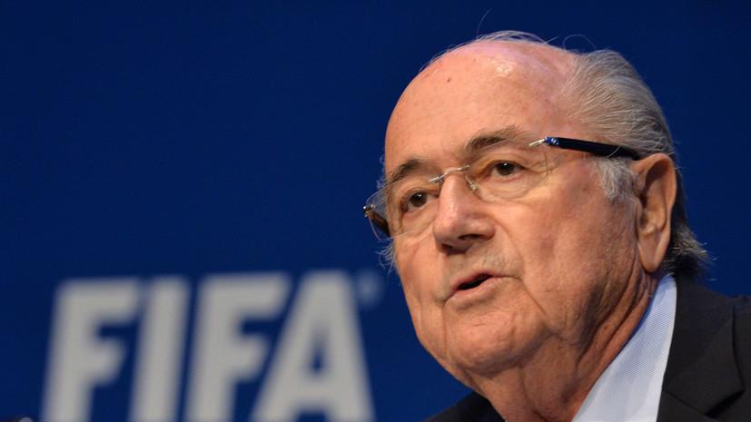 Экс-глава ФИФА Блаттер уверен, что у России не отнимут ЧМ-2018 по футболу