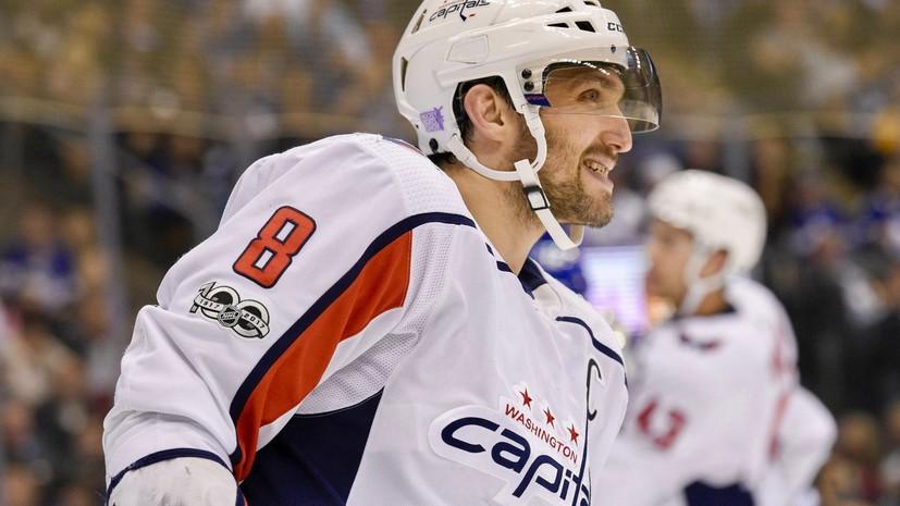 Живая легенда: почему Овечкин стал одним из величайших хоккеистов НХЛ задолго до завершения карьеры