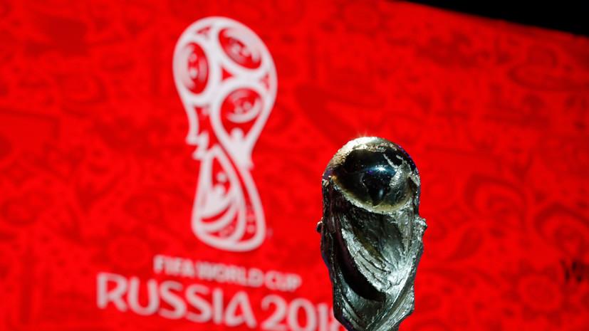 В ФИФА довольны темпами продаж билетов на ЧМ-2018 по футболу в России