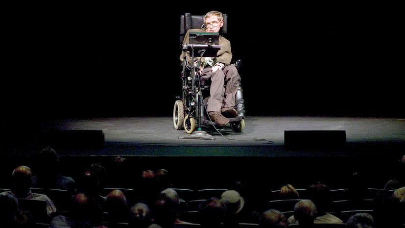 Ключ к параллельным мирам: о чём говорится в последней работе Стивена Хокинга