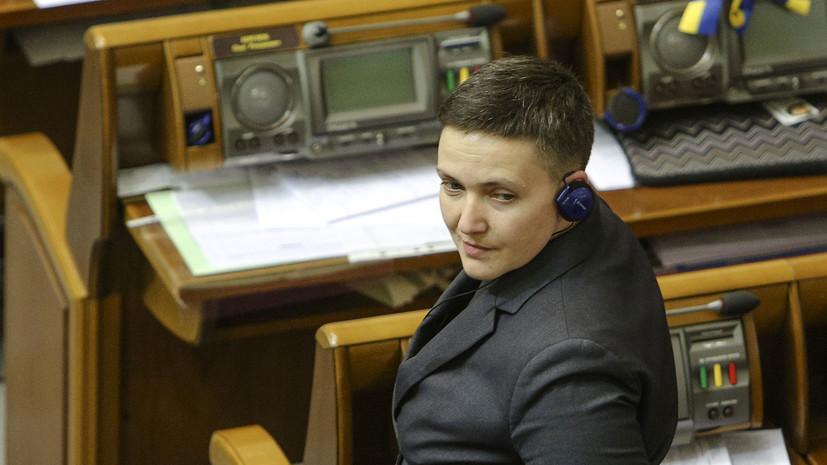Савченко заявила, что не будет бежать с Украины
