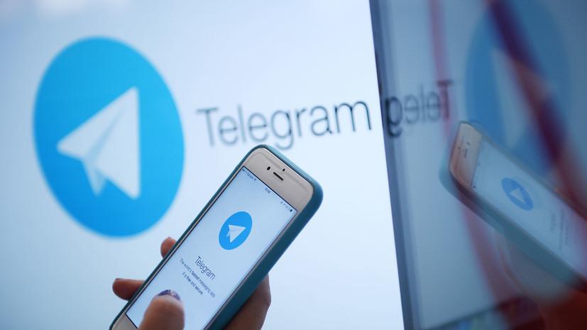 Эксперт прокомментировал ситуацию с Telegram