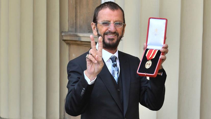 В Лондоне прошла церемония посвящения Ринго Старра в рыцари