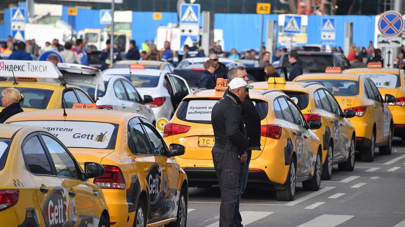 ФАС возбудила дело в отношении Домодедова по признакам дискриминации таксопарков