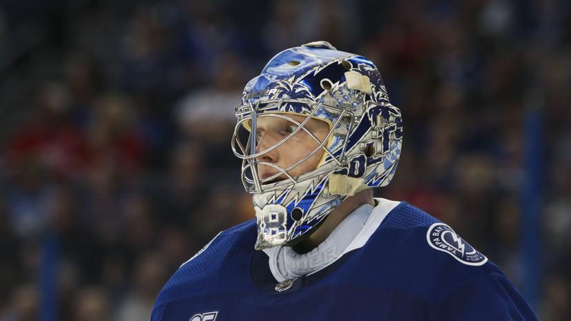 Василевский установил рекорд «Тампы» по количеству побед в сезоне НХЛ