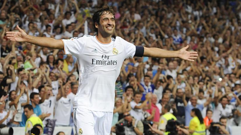 СМИ: Экс-футболист «Реала» Рауль начнёт тренерскую карьеру в апреле