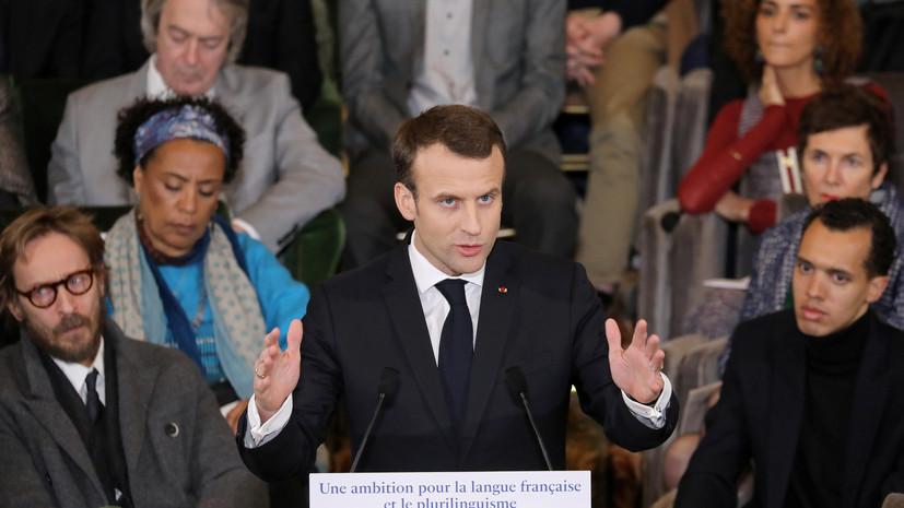 Макрон предложил сделать французский «мировым языком»