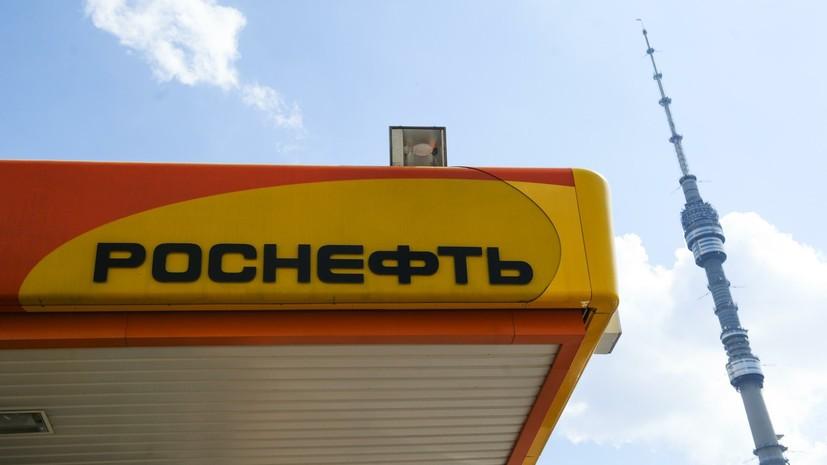«Роснефть» считает мировое соглашение с АФК «Система» выполненным