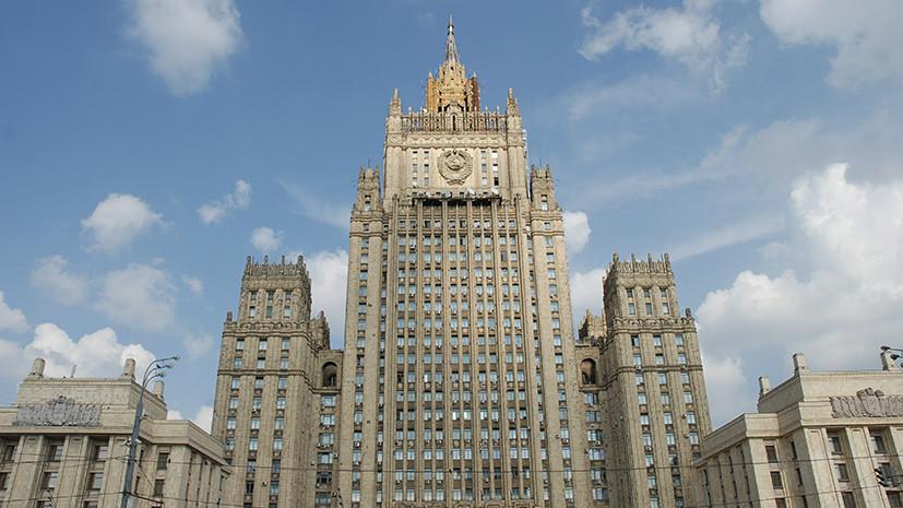Послы Франции и Китая не приедут на встречу в МИД России
