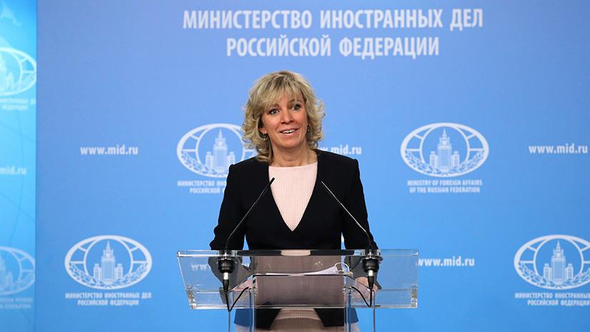 Захарова рассказала подробности организации брифинга МИД России по делу Скрипаля