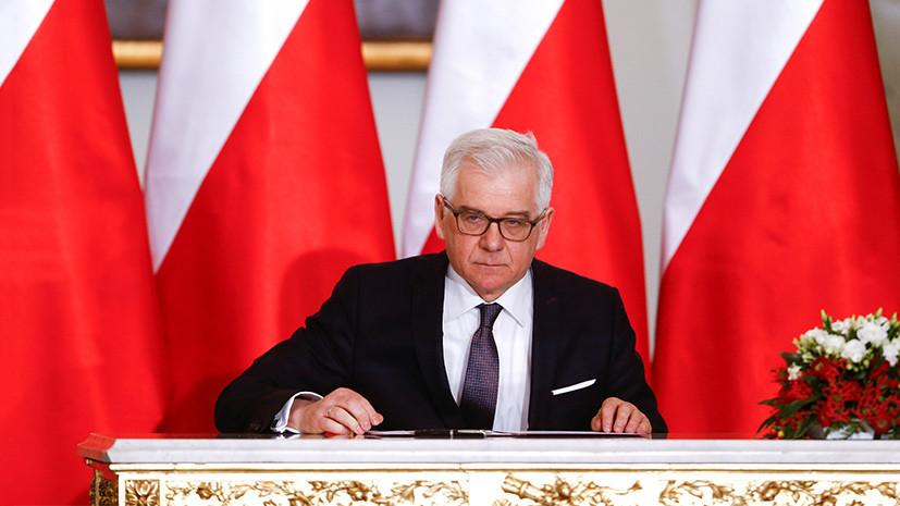 Глава МИД Польши заявил о дефиците демократии в ЕС