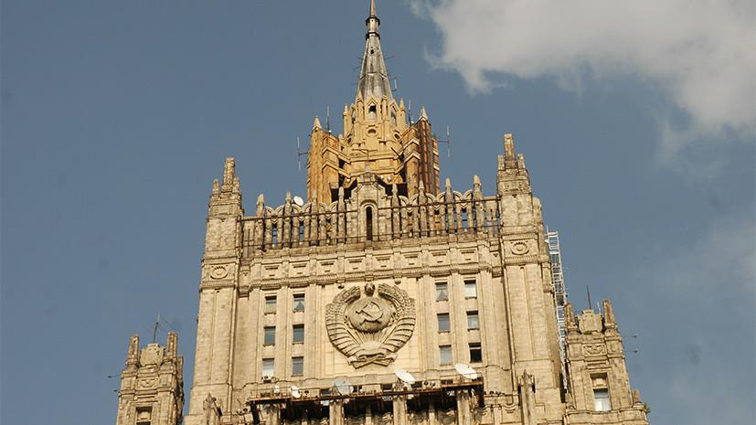 В МИД России начался брифинг для послов по ситуации в британском Солсбери