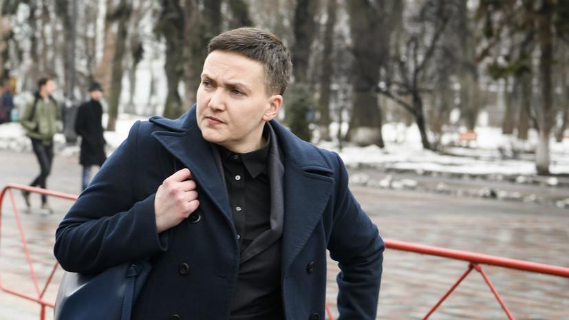 Савченко обжаловала в суде своё исключение из комитета нацбезопасности Рады