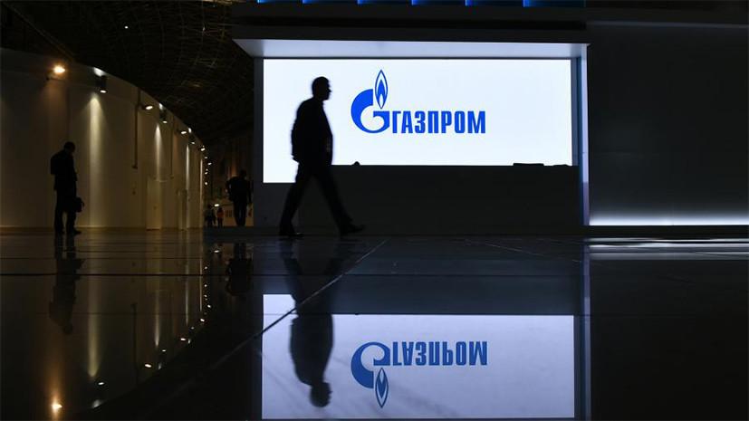 «Газпром» готовит иск к Киеву в международный арбитраж по взысканию антимонопольного штрафа