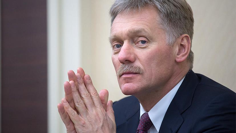 Песков рекомендовал не обращать внимания на спекуляции в СМИ об «отставке» Лаврова