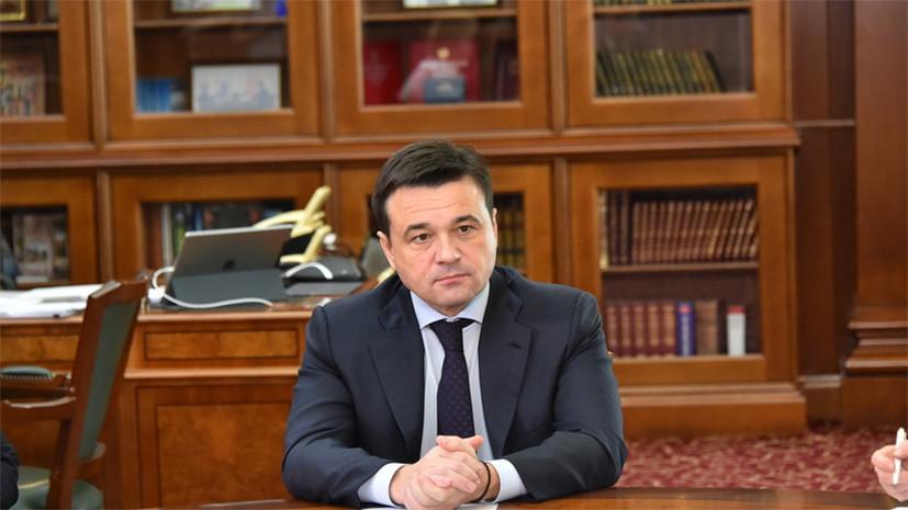 Губернатор Подмосковья прибыл на полигон «Ядрово»