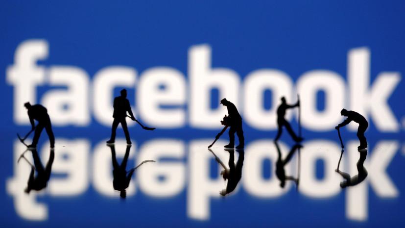 Власти Канады начали расследование в отношении Facebook по делу о передаче данных пользователей