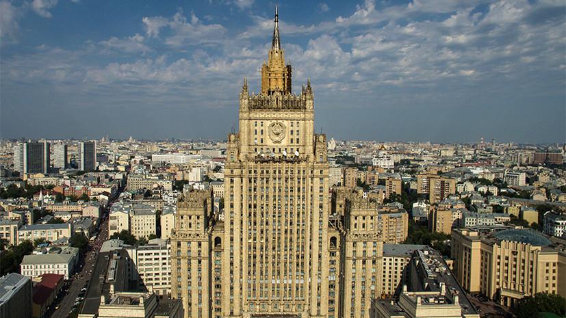 Презумпция виновности: о чём в МИД России говорили с послами иностранных государств в связи с делом Скрипаля