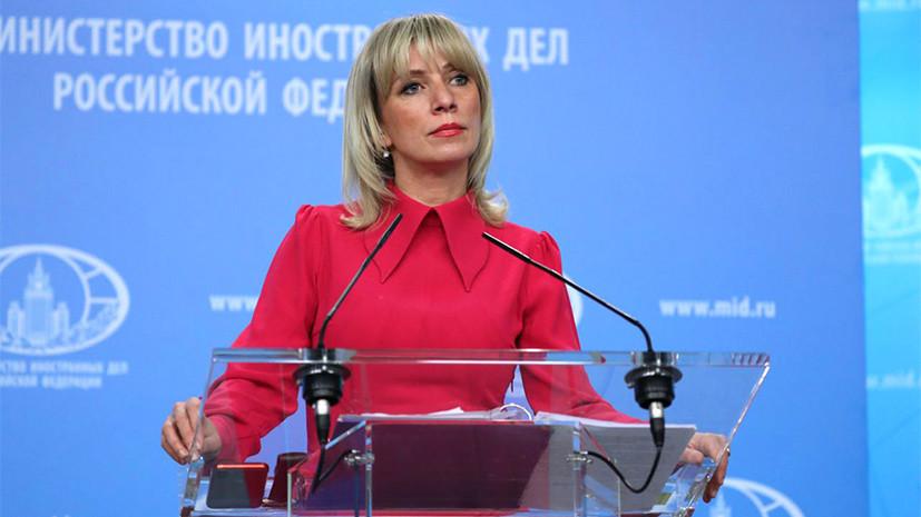 Захарова назвала данные о возможной отставке Лаврова фейком