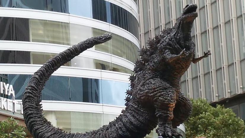 «Человечеству придется сосуществовать». монумент Годзилле поставили вцентре Токио