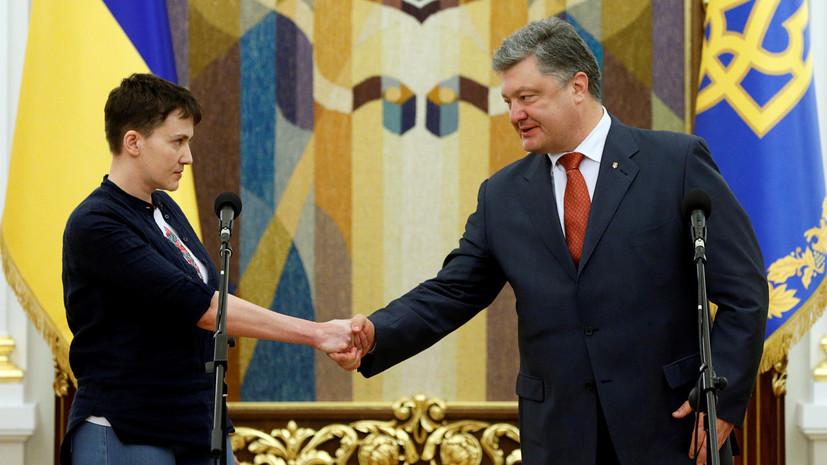 Савченко рассказала о страхе в глазах Порошенко, когда она пожимала ему руку