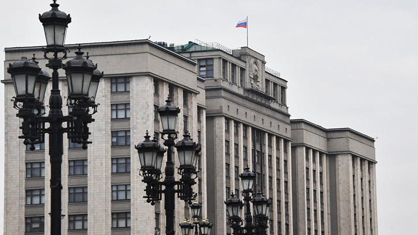 Ряд СМИ заявили о приостановке работы с Госдумой