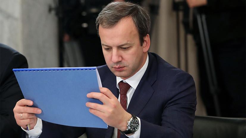«Это действительно имеет смысл»: вице-премьер Аркадий Дворкович не исключил повышения НДФЛ с 13 до 15%