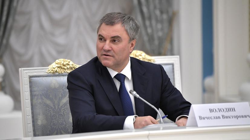 Володин прокомментировал решение ряда СМИ приостановить работу с Госдумой