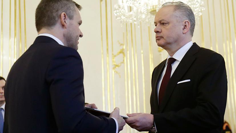 ВСловакии нестали говорить новый состав руководства