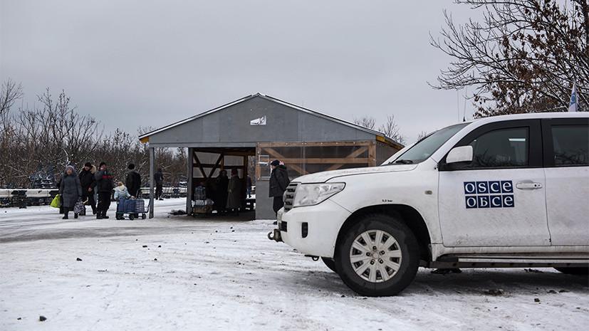 Мандат СММ ОБСЕ на Украине продлили до марта 2019 года