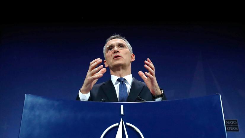 Столтенберг: союзники по НАТО предложили Британии помощь в расследовании инцидента в Солсбери
