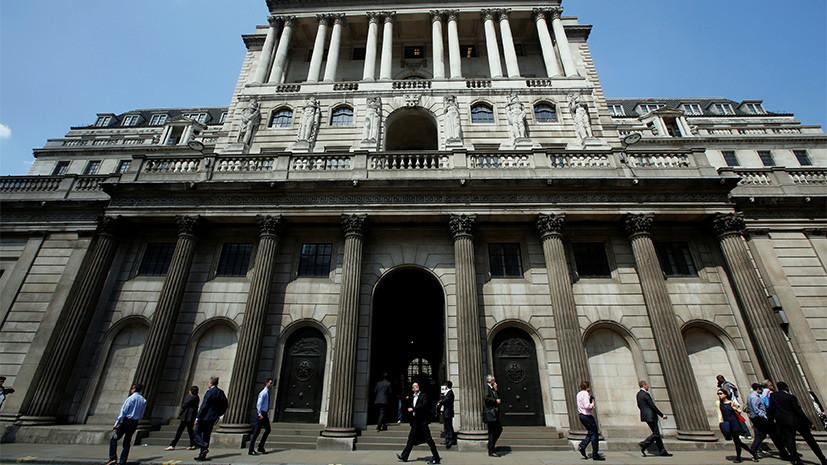 Банк Англии сохранил базовую ставку на уровне 0,5%