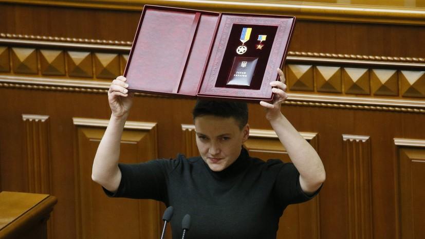 Неоправданная Надежда: Верховная рада Украины дала согласие на арест Савченко
