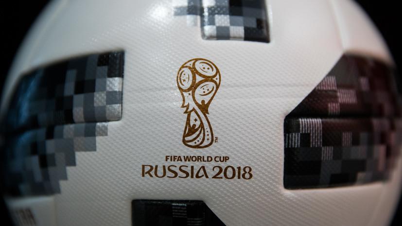 В ФИФА сообщили, что на матчи ЧМ-2018 продано более двух млн билетов