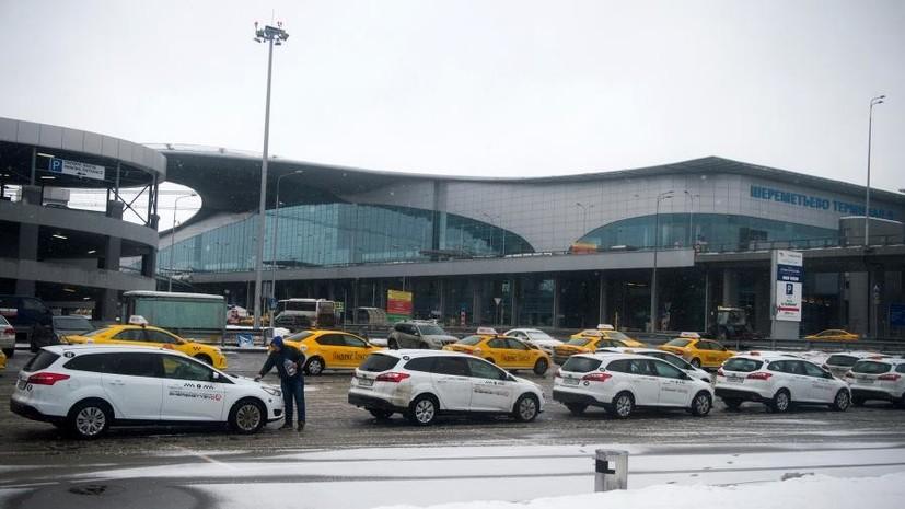 ФАС возбудила дело против Шереметьева по признакам дискриминации таксопарков