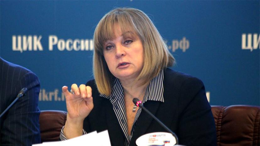 Памфилова анонсировала отставку глав минимум двух избиркомов по итогам выборов президента