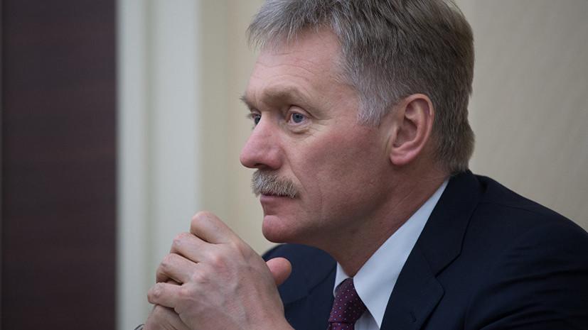 Песков рассказал о «трезвых голосах» по отношению к России в мире