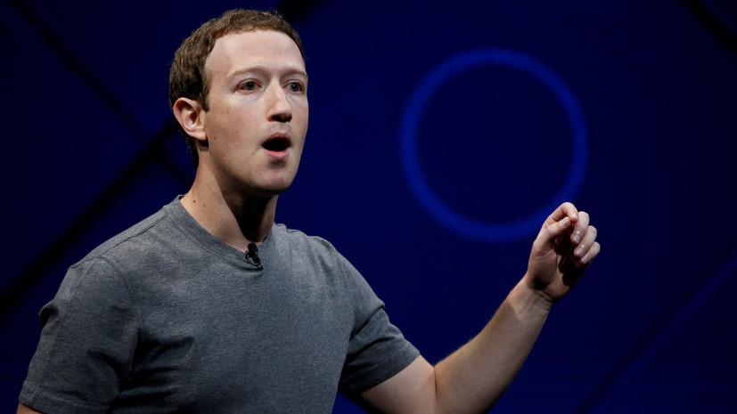 В палате представителей США призвали Цукерберга дать показания по делу о Cambridge Analytica