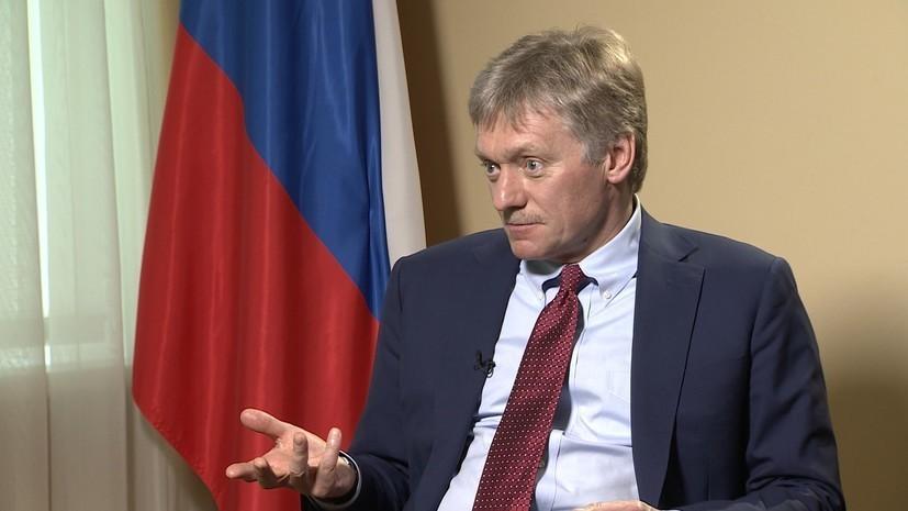 «Чем выше поднимается Россия, тем неуютнее становится Западу»: Дмитрий Песков в интервью RT