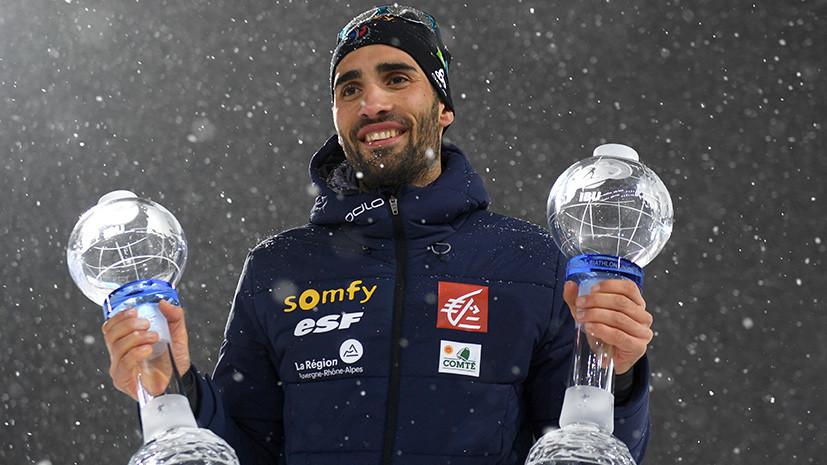Французский биатлонист Фуркад седьмой раз подряд выиграл общий зачёт Кубка мира